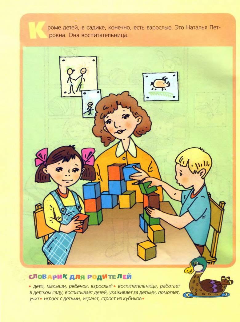 Вправа: Профессии. Уроки для малышей. 2-3 года